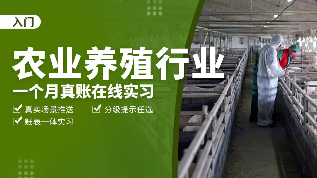 广州恒牧养殖有限公司-2020年05月