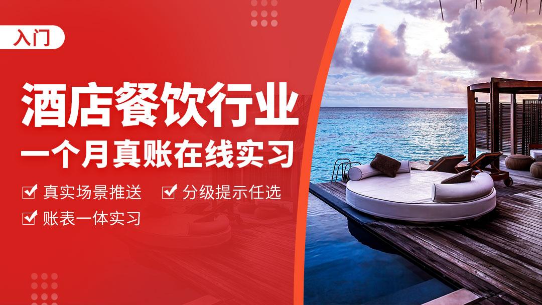 广州市恒炉餐饮连锁有限公司-2019年12月