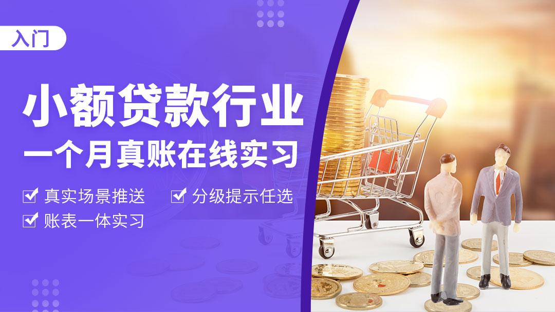 广州启昇小额贷款有限责任公司-2019年10月