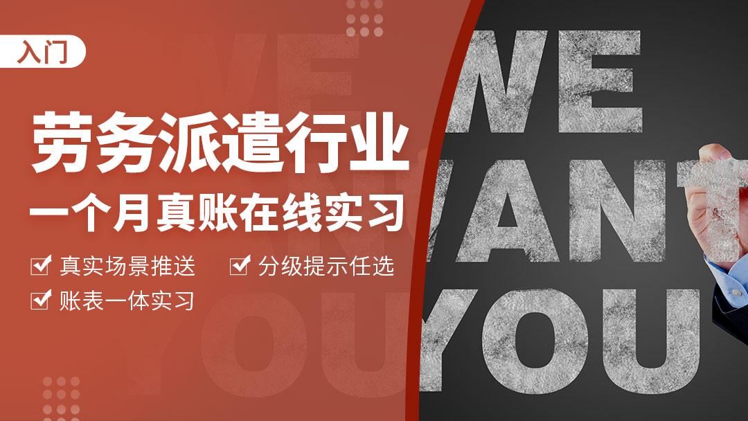 广州恒安人力资源有限公司-2020年3月