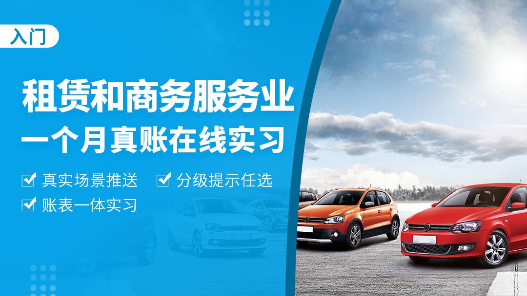 广东启汇汽车租赁有限公司-2020年2月
