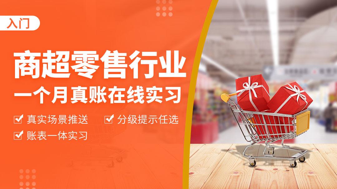 广州市企盈超市有限公司-2020年4月