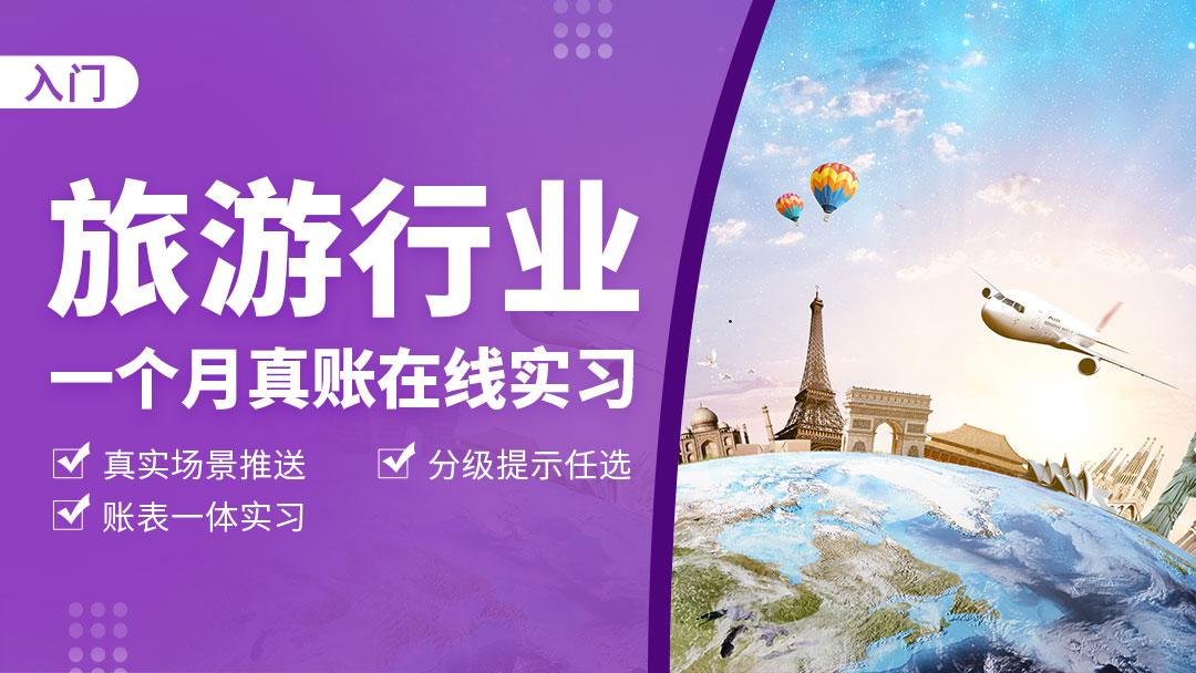 东莞启呈国际旅行社有限公司广州分公司-2019年12月
