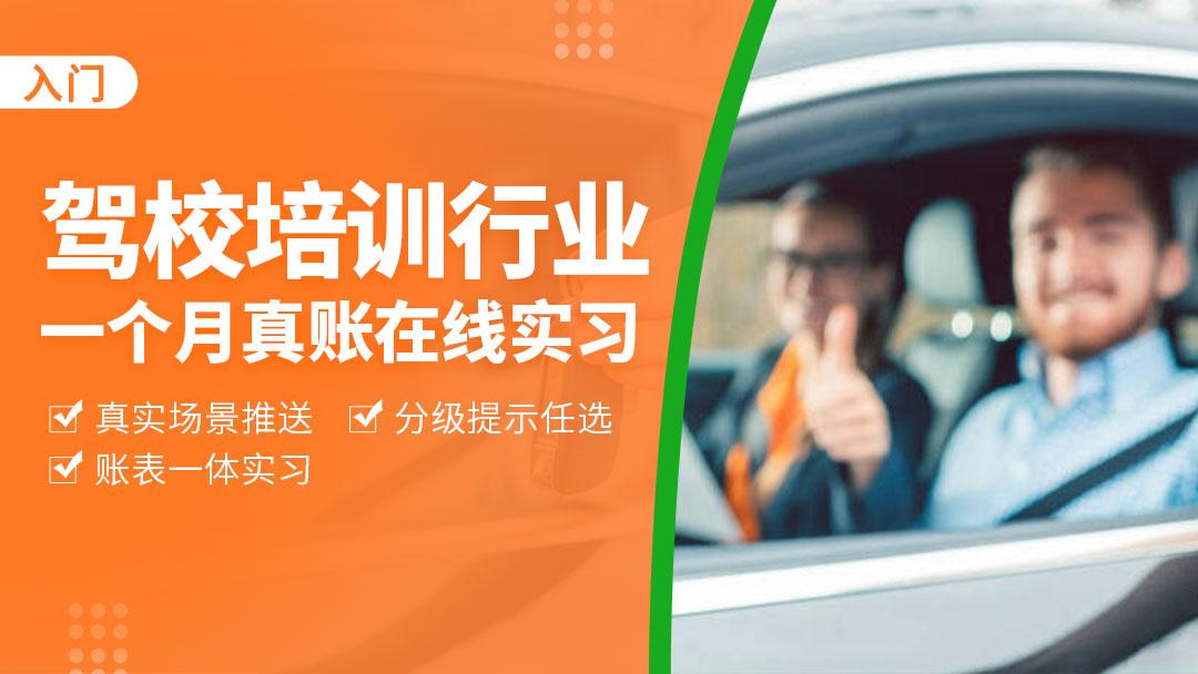 广州启驾驾校培训有限公司-2020年05月