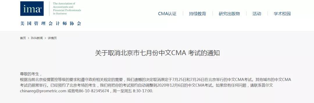 考试取消!CMA考试最新安排