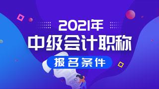 已公布!2021年中级会计职称报名简章解读!
