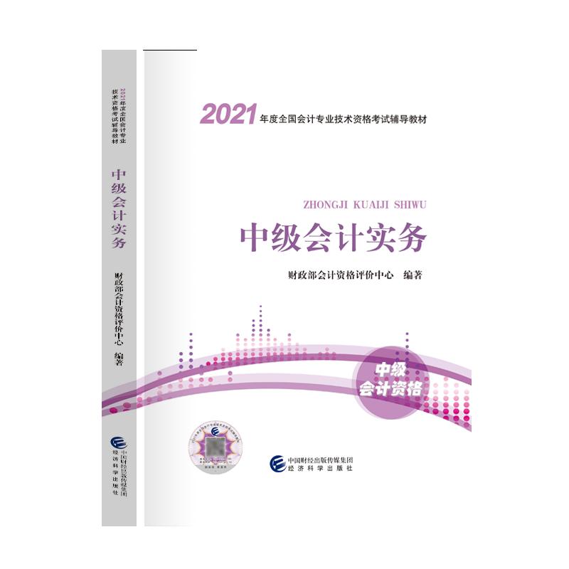 2021年中级会计职称考试辅导教材 中级会计实务