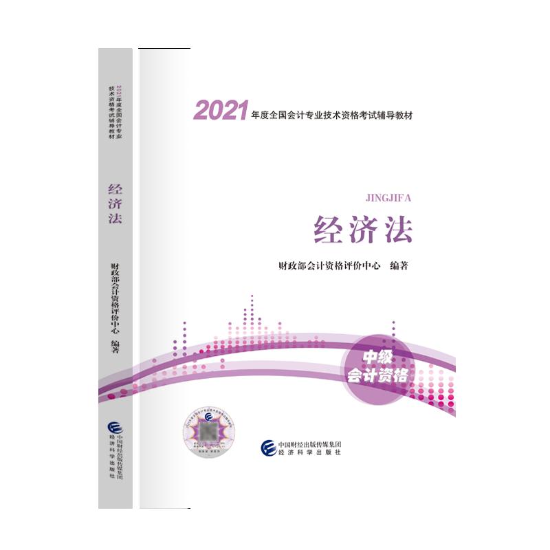 2021年中级会计职称考试辅导教材 经济法