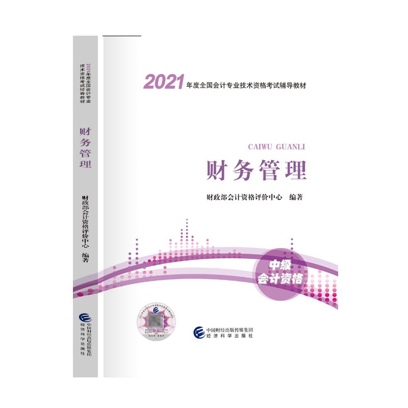 2021年中级会计职称考试辅导教材 财务管理