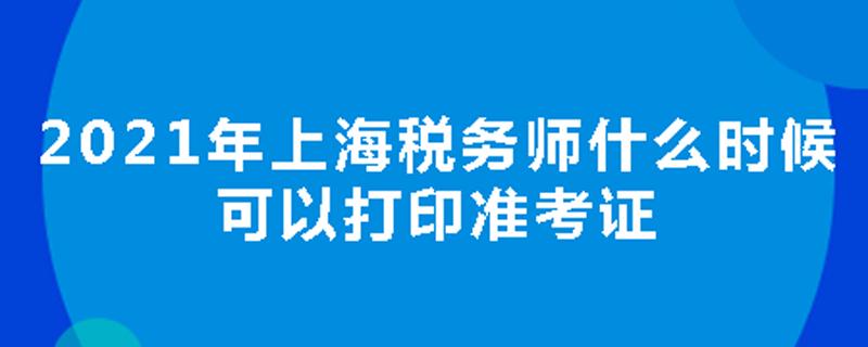 2021年上海税务师什么时候可以打印准考证