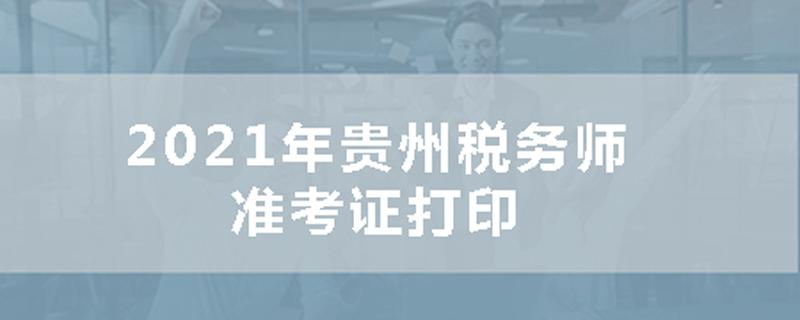 2021年贵州税务师准考证打印