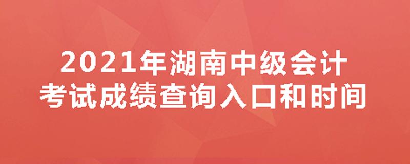 2021年湖南中级会计考试成绩资讯