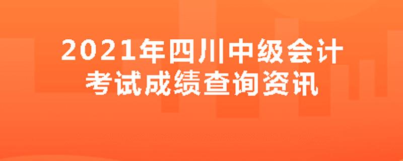 2021年四川中级会计考试成绩查询资讯