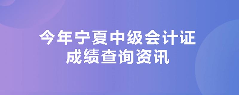 2021年宁夏中级会计考试成绩资讯