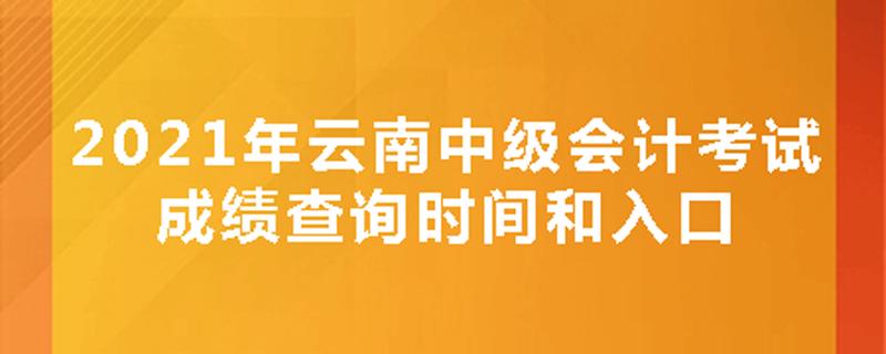 2021年云南中级会计考试成绩查询