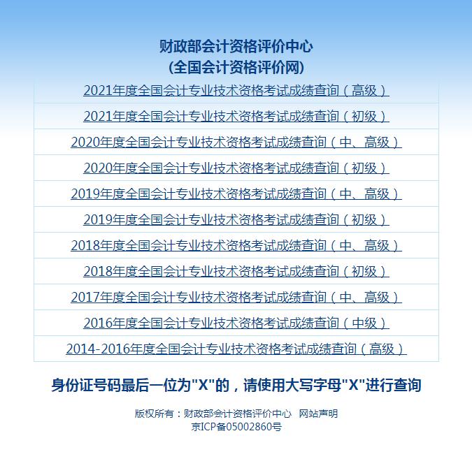 江西中级会计证成绩查询页面