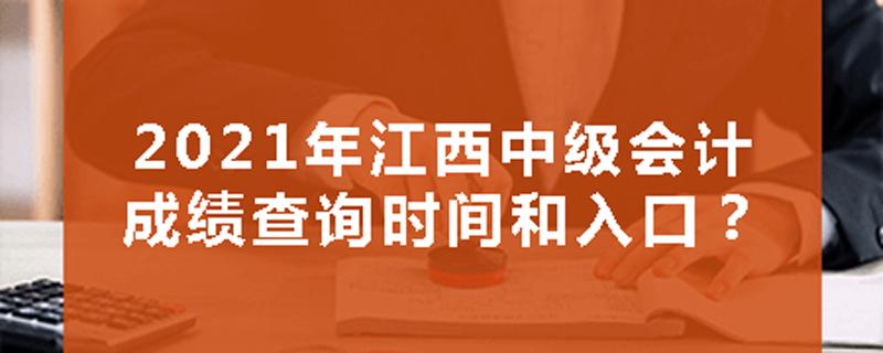 2021年江西中级会计考试成绩查询