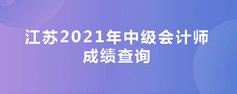 江苏中级会计考试成绩查询资讯
