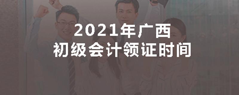 2021江西省初级会计证书领取时间