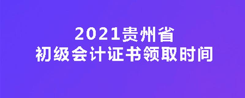 2021宁夏初级会计证书领取时间