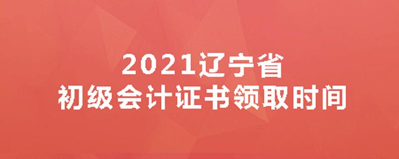 2021内蒙古初级会计证书领取时间