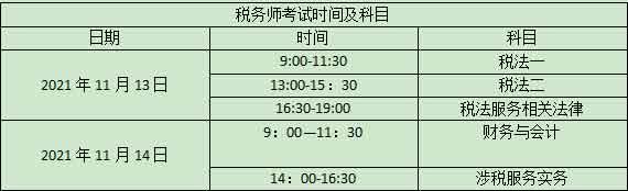 2021税务师考试时间定于何时.jpg