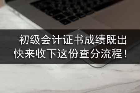 初级会计证书成绩既出,快来收下这份查分流程!.jpg
