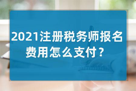 2021注册税务师报名费用怎么支付?