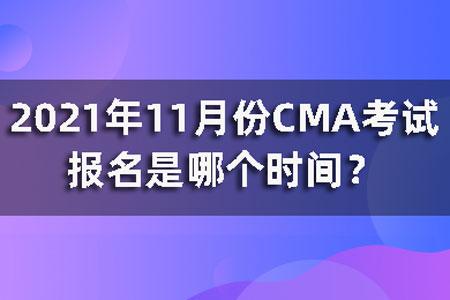 2021年11月份CMA考试报名是哪个时间?