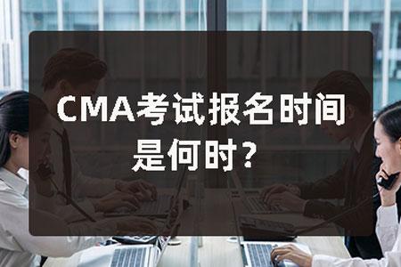 CMA考试报名时间是何时?