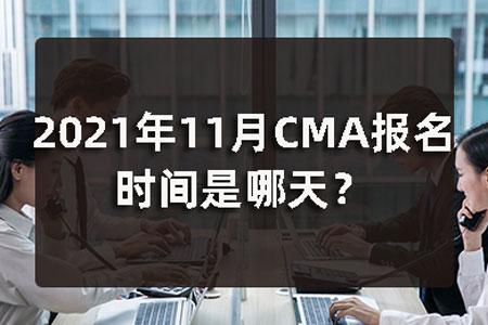 2021年11月CMA报名时间是哪天?
