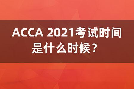 ACCA 2021考试时间是什么时候?