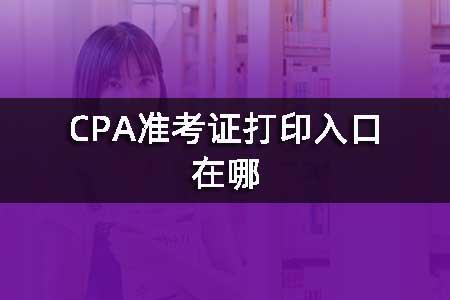 CPA准考证打印入口在哪