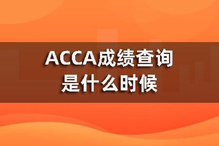ACCA成绩查询是什么时候?