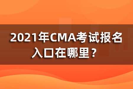 2021年CMA考试报名入口在哪里?