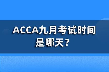 ACCA九月考试时间是哪天?