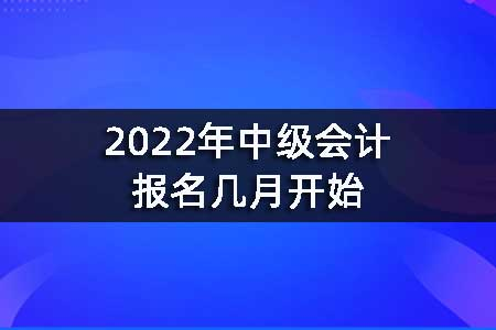 2022年中级会计报名几月开始
