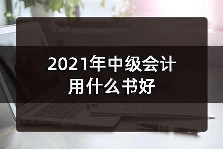 2021年中级会计用什么书好