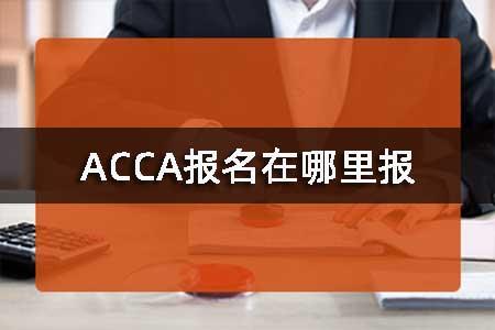 ACCA报名在哪里报