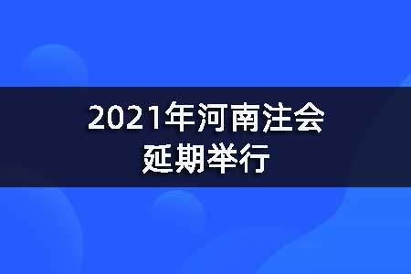 注意!2021年河南注会延期举行