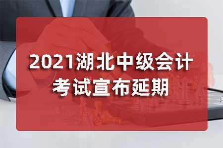 【须知】湖北中级会计宣布延期