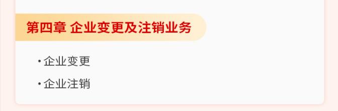 59元,解锁代理记账技能课程