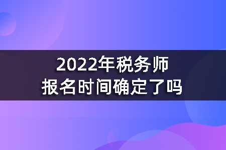 2022年税务师报名时间确定了吗