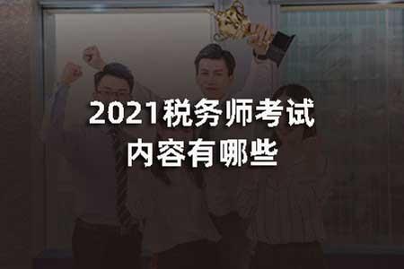 2021税务师考试内容有哪些?