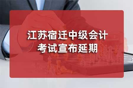 江苏宿迁中级会计考试宣布延期