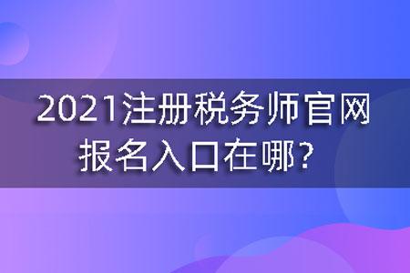 2021注册税务师官网报名入口在哪?