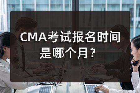 CMA考试报名时间是哪个月?