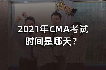 2021年CMA考试时间是哪天?
