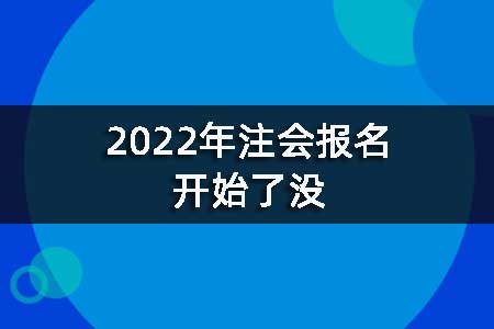2022年注会报名开始了没
