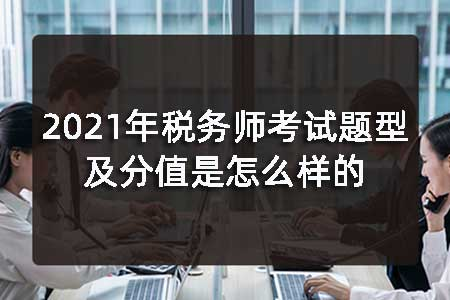 2021年税务师考试题型及分值是怎么样的